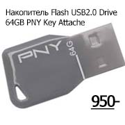 Накопитель Flash USB2.0 Drive 64GB PNY Key Attache FDU64GBKEYGRY-EF